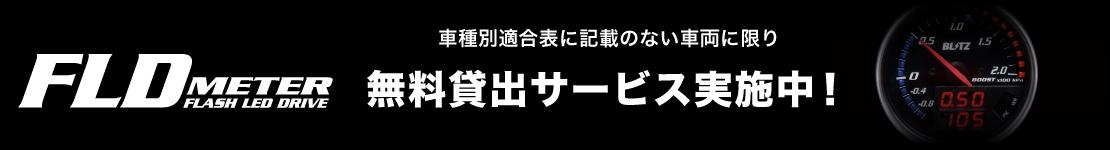 FLDmeter 無料貸出サービス実施中!