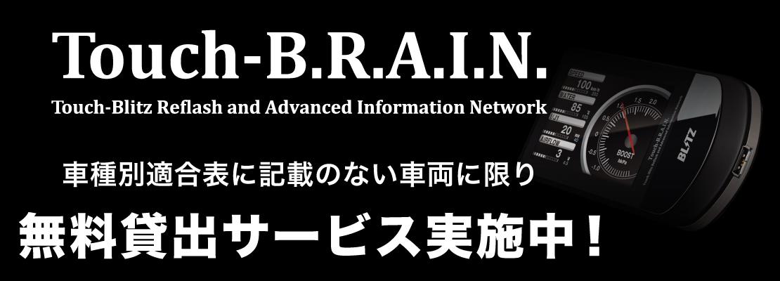 touch-brain 無料貸出サービス実施中!